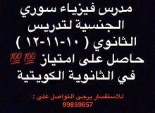 مدرس فيزياء سوري للثانوية