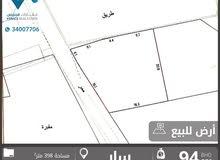 للبيع ارض سكنية في سار RB بسعر مميز
