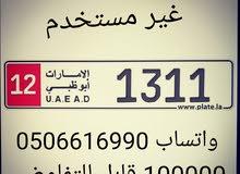 رقم غير مستخدم والسعر قابل للتفاوض التواصل واتس اب فقط