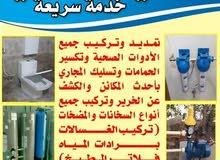 معلم صحي تصليح وتركيب جميع المضخات والسخانات والفلاتر المركزية - أبو محمد