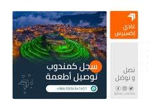 مطلوب مندوب توصيل أطعمة في مدن سعودية