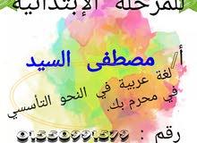 تدريس اللغة العربية برايڤت (ابتدائي1إلي6) (بفروعها الكاملة : نحو - قراءة - كتابة - نصوص- إملاء)