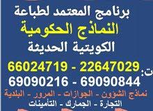 برنامج شامل لطباعة جميع النماذج الحكومية الكويتية الحديثة