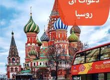دعوات الى روسيا