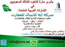 Studio rooms  Villa for sale in Mecca city