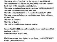 للبيع مصنع محجر في سلطنة عمان