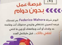 اعلان لشركت FM