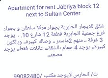 Apartment for rent Jabriya block 12 next to Sultan Center   شقق للايجار الجابرية