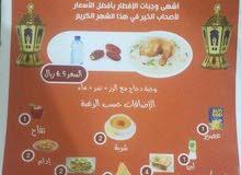 وجبات افطار صايم بأسعار مميزه