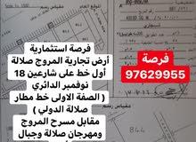 أرض تجارية المروج صلالة الصفة الاولى مطار صلالة مقابل المهرجان