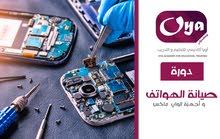 دورة ( صيانة الهواتف و الأيباد و الواي ماكس)