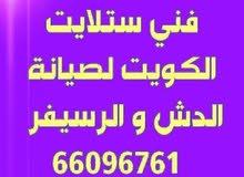 فني ستلايت الكويت 66096761