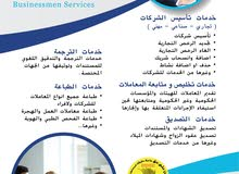 تأسيس الشركات وتخليص المعاملات في دبي والمناطق الحرة