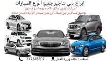 سيارات للايجار باقل سعر صولين يارس كورلا توسان صالون2007باقل سعرلتواصل
