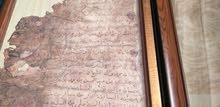 مخطوطة اثرية