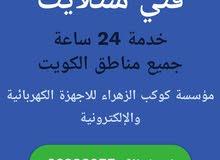 برمجة وصيانة جميع مناطق الكويت موزع bein sports اشتراك بي ان سبورت