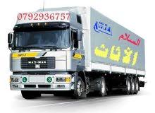 شركة السلام لنقل الأثاث