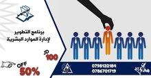 برنامج تطوير لادارة الموارد البشرية (HR)