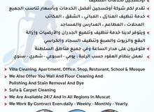 أوكسجين لخدمات التنظيف O2 cleaning services