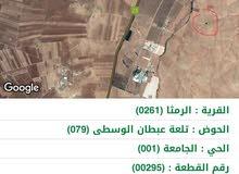 قطعة أرض مفروزة سكنية للبيع في اربد-الرمثا