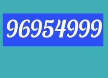 رقم مميز للبيع لي محبي تنسيق 96954999