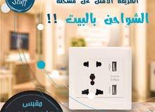 اباريز للحائط  USB للاسكانات و المنازل و المحلات
