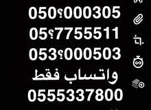 ارقام مميزه رموز قبائل 511 و 503 و 506 و 305