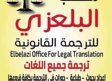 مطلوب مترجمين ومترجمات ذو كفاءة