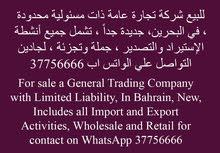 للبيع شركة تجارة عامة استيراد وتصدير بالبحرين