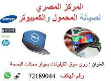 المركز المصري لصيانه المحمول والكمبيوتر