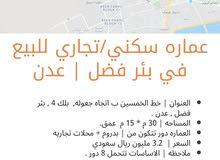 عماره سكني تجاري للبيع على خط الخمسين بئر فضل  عدن