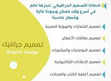 خدمات تصميم الجرافيكي والتعليمي