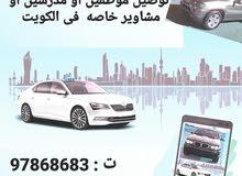 جميع المشاوير الخصه دخل الكويت