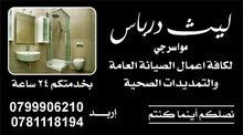 مواسرجي فني صيانة عامة وتمديدات صحية خدمة 24ساعة اربد
