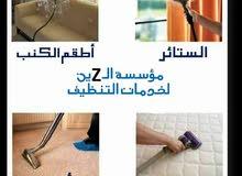 مؤسسة الزين لخدمات التنظيف-والصيانة العامة  ¤ تنظيف وتعقيم جميع انواع السجاد وال