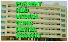للإيجار بمركز العيادات الطبية بالحد _  موقغ مميزجدا  بالحد الجديد
