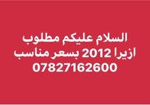 مطلوب ازيرا 2012 / 2013 بسعر مناسب