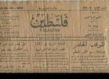 جريدة فلسطينية
