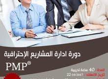 pmp ادارة المشاريع المحترفة