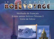 مدرس لغة فرنسية   ( تقارير + حل واجبات )