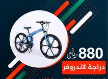 دراجات لاندروفر مع 13 هديه مجانيه