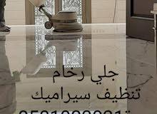 مؤسسة نظافة جلي وتلميع الرخام وتنظيف السيراميك