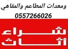 شراء معدات مطاعم الرياض