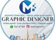 خدمات تصميم فيديو موشن جرافيك - شعار تجاري (لوجو) - إعلان سوشيال ميديا - بروشور