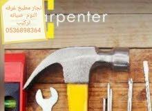 نجار مطابخ وغرفة مطابخ صيانة المطابخ غرفه تركيب تصليح   برماوي