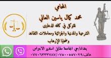 المحامي محمد كمال ياسين العاني