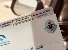 اصدار رخص قيادة