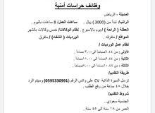 وظائف حراسات امنيه بمواقع متفرقه شمال وجنوب الرياض