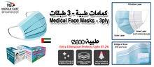 مصنع الشرق الأوسط للكستلزمات الطبية - أبوظبي