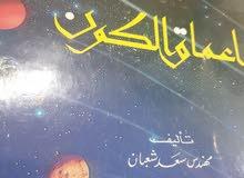 كتاب أعماق الكون للمهندس سعد شعبان